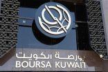 بورصة الكويت تنهي تعاملات اليوم على انخفاض المؤشر العام 6ر3 نقطة