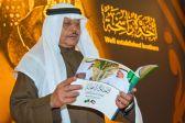 """معرض """"الفهد.. روح القيادة"""" يوثق العلاقات السعودية – الكويتية بإصدار كتاب """"أخوة راسخة"""""""