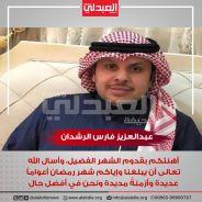 يتقدم عبدالعزيز فارس الرشدان رئيس صحيفة العبدلي نيوز بتهنئكم بشهر رمضان