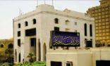 «الإفتاء المصرية» ردا على دعوات للتظاهر: حفظ الله مصر رغم الطامعين والماكرين  https://www.alraimedia.com/article/1501122