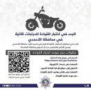 «الداخلية»: اختبار القيادة للدراجات الآلية في الأحمدي كل اثنين وخميس