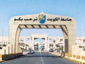 #جامعة_الكويت: بدء تقديم #طلبات_الالتحاق من 4 وحتى 14 يوليو                        #الكويت           #العبدلي_نيوز