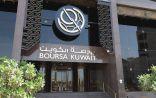 بورصة الكويت تغلق تعاملاتها على ارتفاع المؤشر العام 1.55 نقطة.      #العبدلي_نيوز