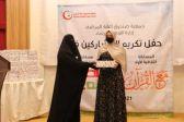 جمعية صندوق إعانة المرضى كرمت الفائزين والمشاركين في مسابقاتها الرمضانية.     #العبدلي_نيوز