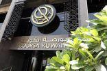 بورصة الكويت: انخفاض المؤشر العام 1.2 نقطة في تعاملات اليوم