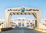 #جامعة_الكويت: استخدام تقنيات الذكاء الاصطناعي لمراقبة الاختبارات عن بعد