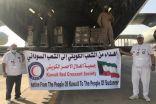 وصول أولى طائرات الجسر الجوي الكويتي إلى السودان محملة بـ 44 طنا