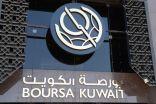 بورصة الكويت تغلق تعاملاتها على ارتفاع المؤشر العام 6ر46 نقطة