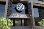 بورصة الكويت تغلق تعاملاتها الأسبوعية على انخفاض المؤشر العام 15,5 نقطة.     #العبدلي_نيوز