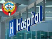 عاجل | «الصحة» توقف لجان العلاج بالخارج لحين تحسن وضع «كورونا» العالمي.    #العبدلي_نيوز.   #الموجة_الثانية