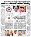 إجراء الانتخابات على الانتخابات في الكويت والخليج .. برؤية رؤية         #العبدلى_نيوز