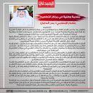 ملحمة وطنية في مراكز التطعيم بقلم الإعلامي بدر الدابان