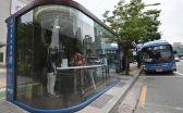 """موقف حافلات """"ذكي"""" في كوريا الجنوبية يحمي من كورونا"""