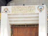 النيابة العامة تقرر استمرار حجز مرشح لانتخابات مجلس الأمة 2020