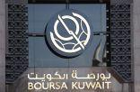 بورصة الكويت تغلق تعاملاتها على انخفاض المؤشر العام 2ر4 نقطة.         #العبدلي_نيوز